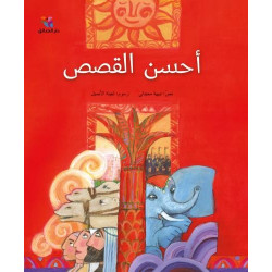 Les meilleurs histoires de la vie du prophète - Ahssan Al Qissass أحسن القصص