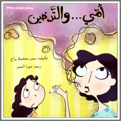 Maman et la cigarette