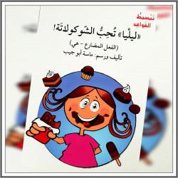 ليليا تحب الشوكولاتة (الفعل المضارع  ـ هي) Lilia aime le chocolat