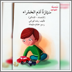 La voiture rouge d'Adam سيارة آدم الحمراء