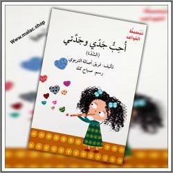 J'aime ma famille - أحب جدي وجدتي (الشدة)