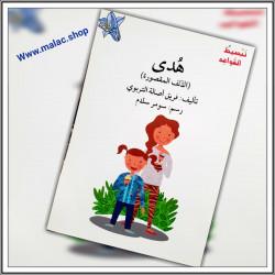 Houda - هدى الألف المقصورة