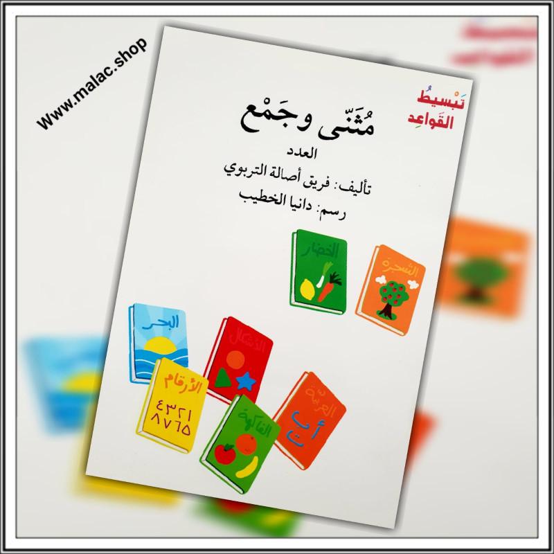 Duel et pluriel des nombres arabe