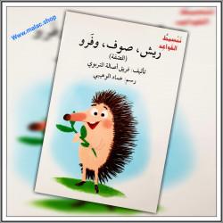 Plumes, laines et fourrures (adjectifs) ريش،صوف،وفرو (الصفة)