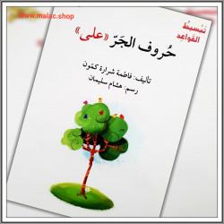 Prépositions arabes - sur - حروف الجرّ - على