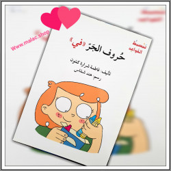 Prépositions - dans   حروف الجرّ- في
