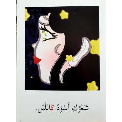 Prépositions - comme  حروف الجرّ- ك