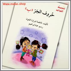 Prépositions arabes - avec  حروف الجرّ- ب