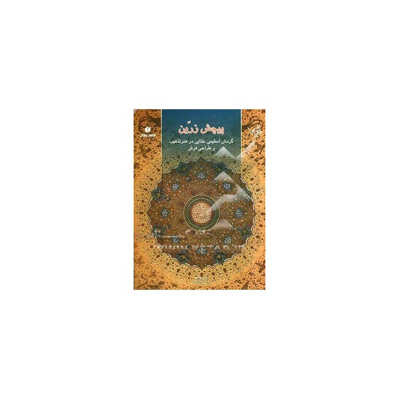 ART de l'enluminure Persane(tezhib)
