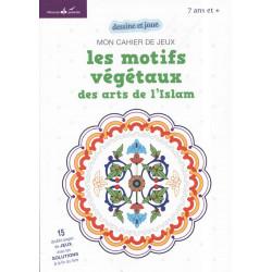 Les motifs végétaux des arts de l'islam