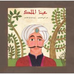 Aynā al-malik   عينا الملك