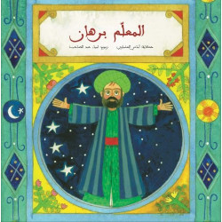 Le professeur bourhan  المعلم برهان