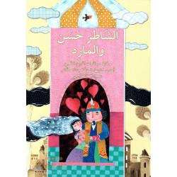 Le bon Hassan et le génie الشاطر حسن والمارد