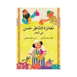 L'aventure du bon Hassan dans la mer  مغامرة الشاطر حسن في البحر