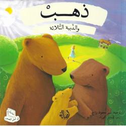 Livre à volets Dahab et les trois ours   ذهب والدببة الثلاثة