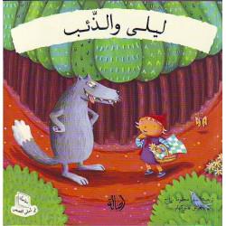 Livre à volets en arabe : Leila et le loup  ليلى والذئب