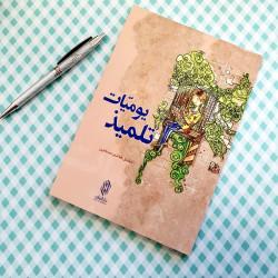 Le journal intime d'un élève - يوميات تلميذ