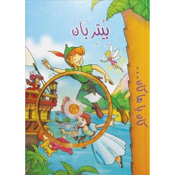 Peter Pan  بيتر بان