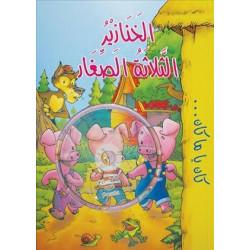 Les trois petits cochons. الخنازير الثلاثة الصغار