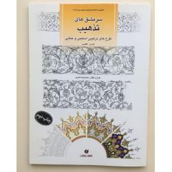 Art de l'enluminure persane