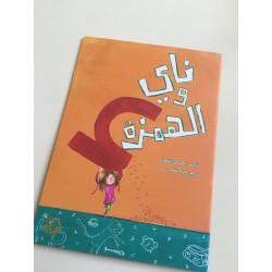 """Moi et la lettre """"Hamza"""""""
