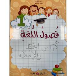 Foussoul Lougha prépa écriture niveau 1 فصول اللغة كراس الخط والإملاء