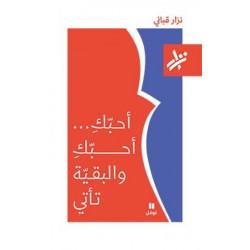 Je t'aime... Je t'aime et le reste suit ouvrage en arabe