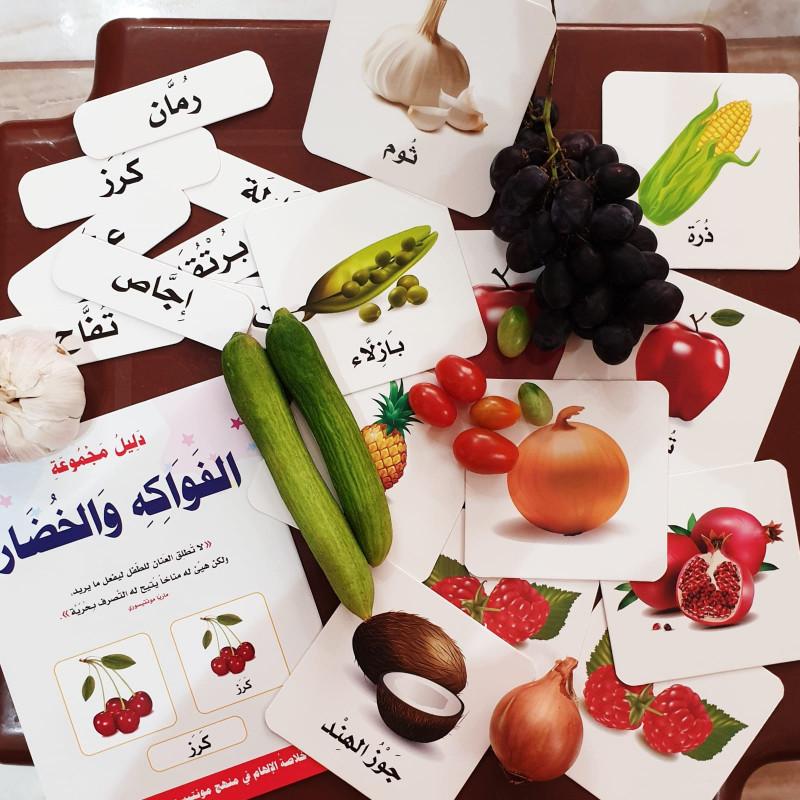 Coffret MONTESSORI fruits et légumes ARABE