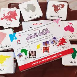 Coffret MONTESSORI découverte du monde en Arabe