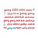 Coffret MONTESSORI lettres mobiles arabe