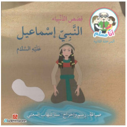 (Prophète ismail ) النبي اسماعيل (عليه السلام)
