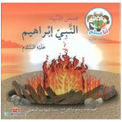 النبي ابراهيم (عليه السلام)( Prophète ibrahim)