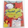 Cahier d'exercice en langue arabe (niveau 2)