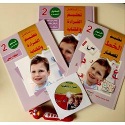 Apprentissage de la lecture et l'écriture - N2 Maternelle (AR) + CD-ROM