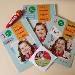 Apprentissage de la lecture et l'écriture - N3 Maternelle (AR) + CD-ROM