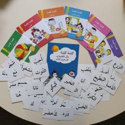Série Kalima Kalima niveau 1 - Mot à Mot en arabe كلمة كلمة