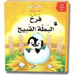 Livre 3D Le vilain petit canard