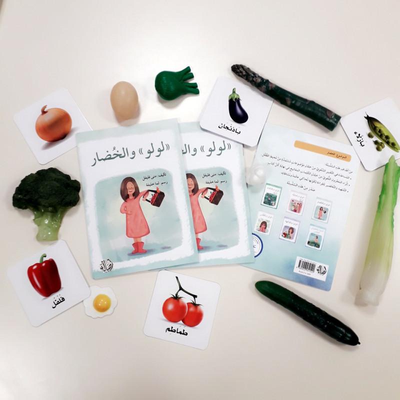 Lulu et les légumes