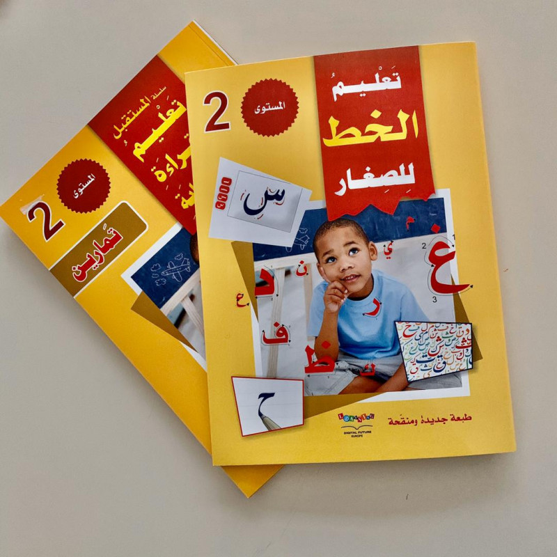 Apprendre à lire et à écrire l'arabe Niveau 2