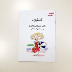 Le Lac, البحيرة ,(série Grammaire Arabe Facile)