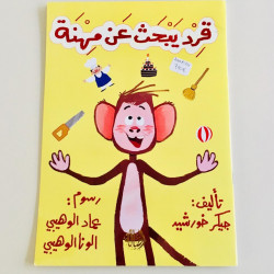 Un singe qui cherche un métier