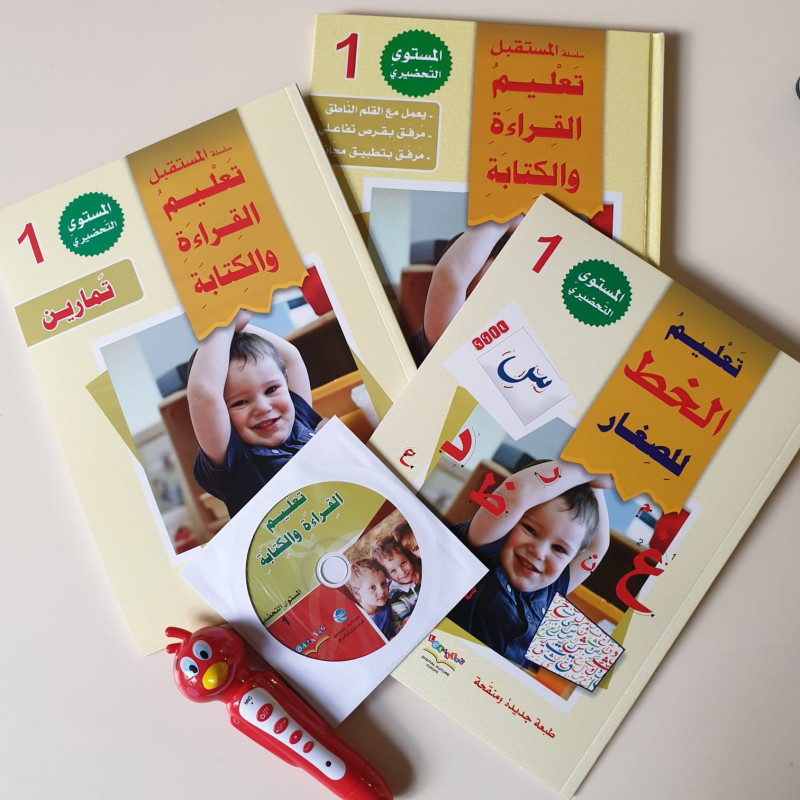 Support pédagogique MALAC - N1 Maternelle Arabe + CD-ROM