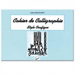 Cahier de Calligraphie style Coufique