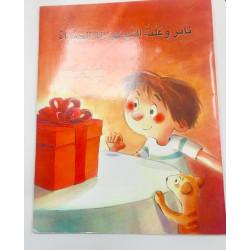 Tamir et la boite de chocolat rouge تامر وعلبة الشوكولاتة الحمراء