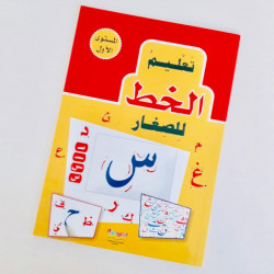 Cahier d'écriture Lettres arabes (niveau 1) début milieu fin et vocalise