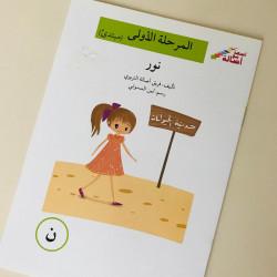 Nour (débutant)