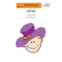 Chapeau   Chapeau (débutant)  niveau 2 قبعة قبعة