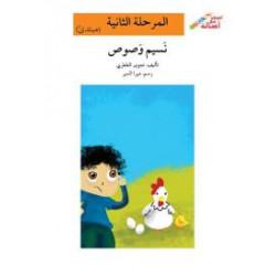 Nassim et le petit poussin (débutant)  المرحلة الثانية  نسيم وصوص