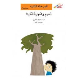 Nassim et l'arbre نسيم وشجرة الكينا