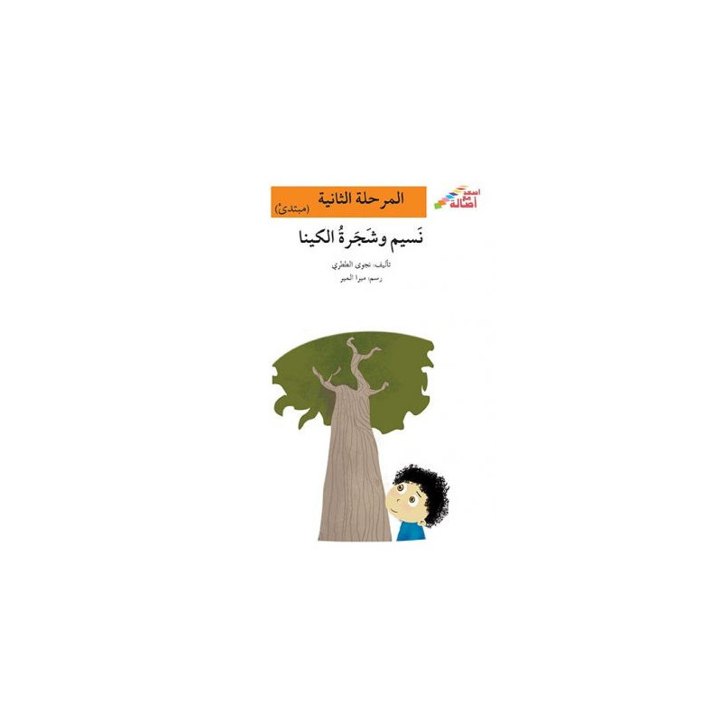 Nassim et l'arbre